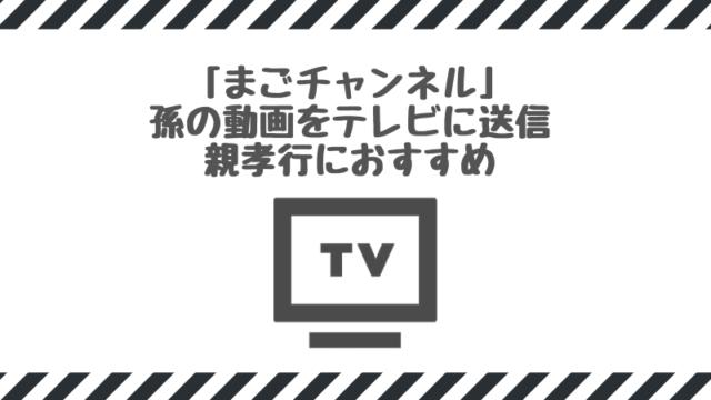 まごチャンネル