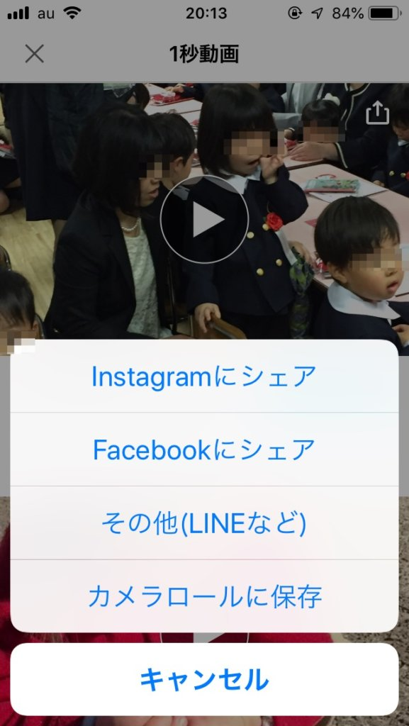 みてねの1秒動画シェア画面