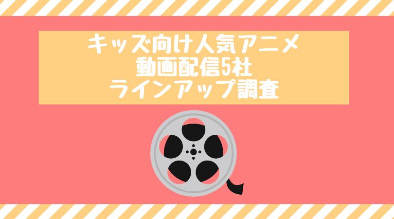 キッズ向けアニメVOD調査