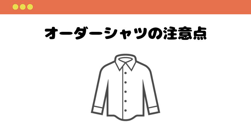 オーダーシャツの失敗談