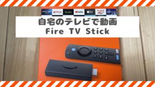 Fire TV Stickの使い方