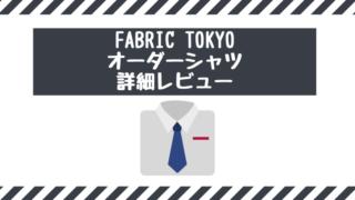 FabricTokyoのオーダーシャツ