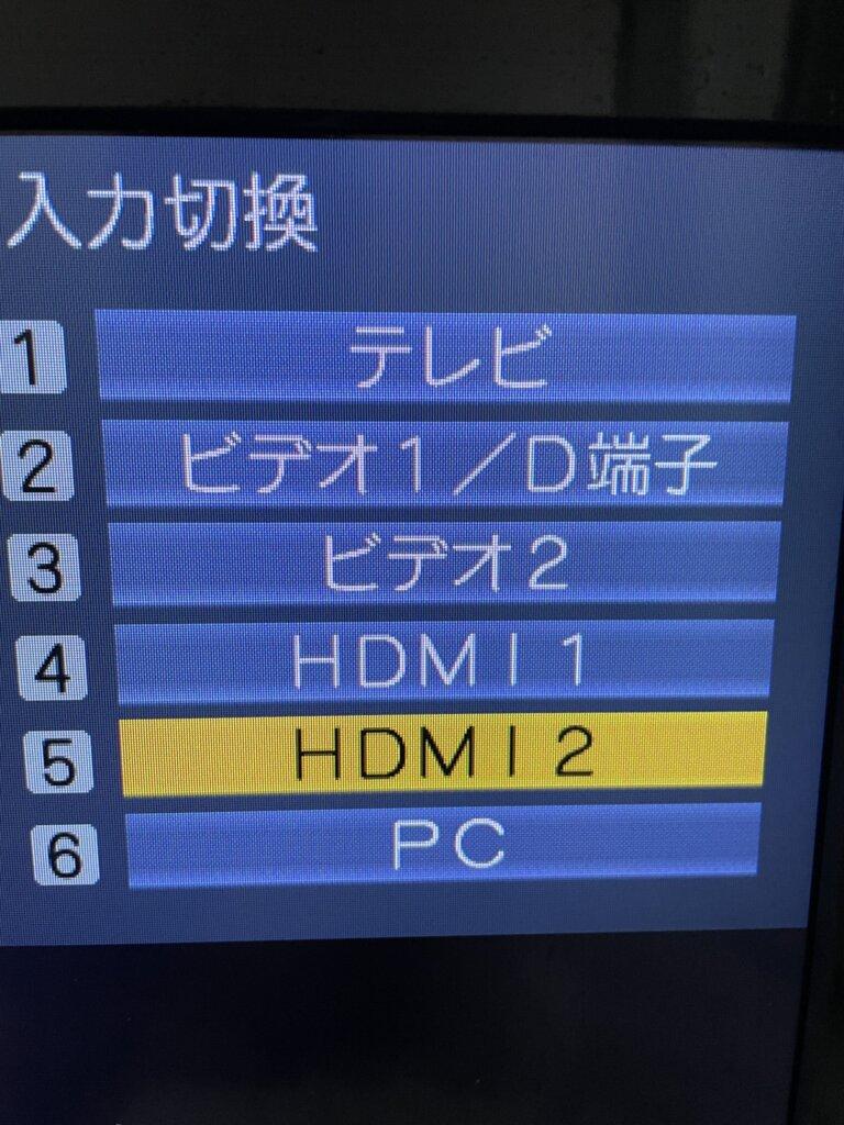 テレビの入力切替