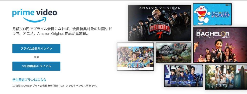 amazonプライムビデオのホームページ