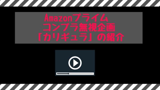 amazonプライムビデオ のカリギュラ