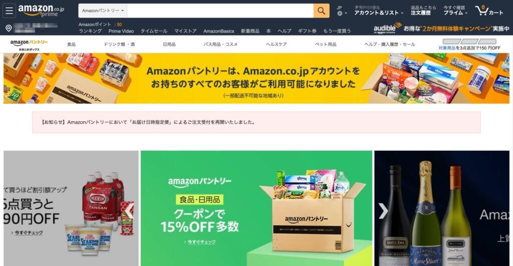 AmazonパントリーTOPページ