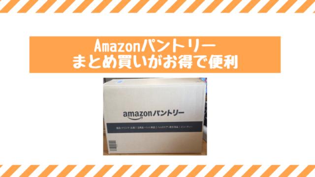 Amazonパントリーの使い方