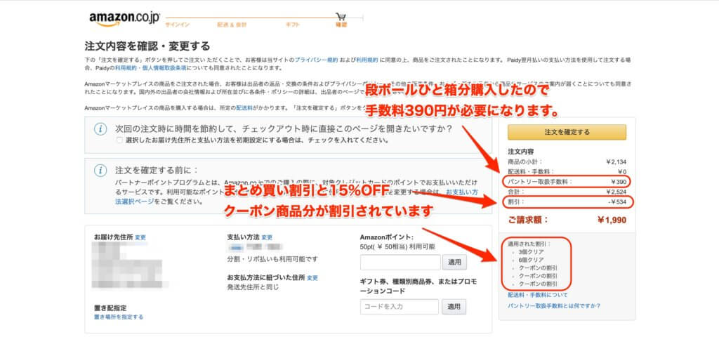 amazonパントリーの注文画面