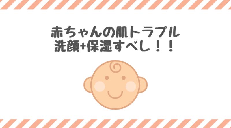 新生児ニキビ・湿疹