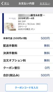 TOLOTの注文画面