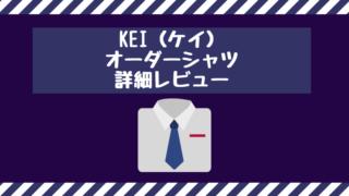KEIのオーダーシャツ