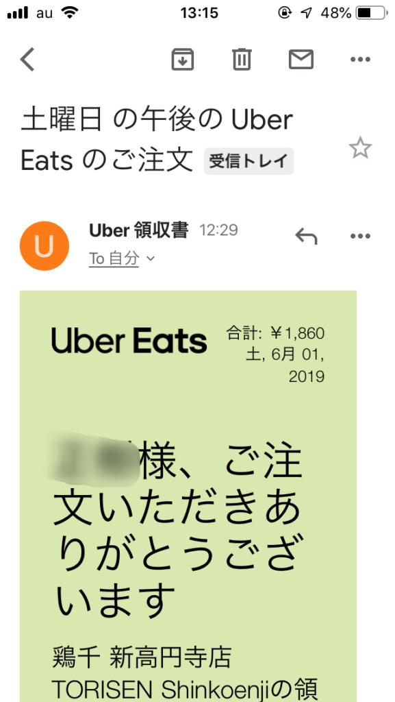 ubereatsのアプリ画像