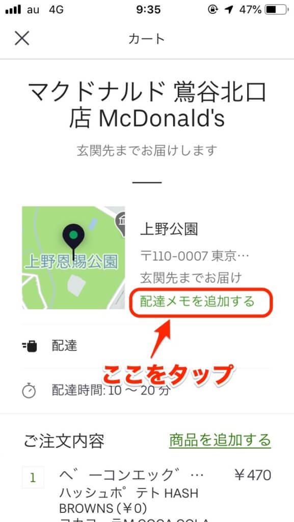 Uber Eatsの配達メモ入力