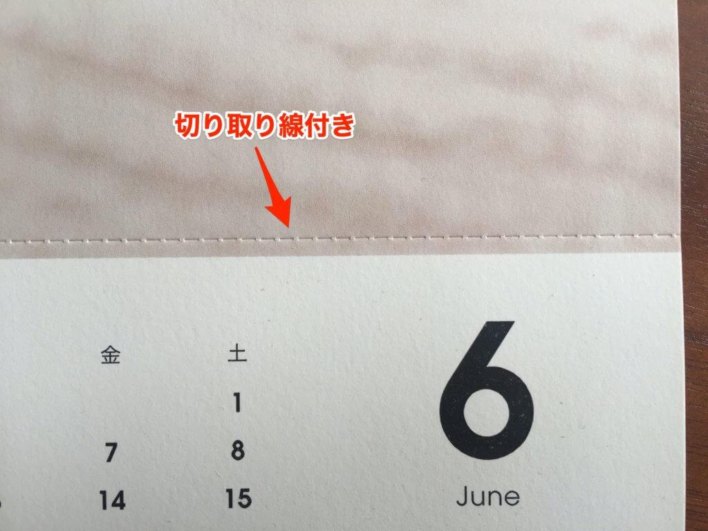 tolot毎月カレンダー(切り取り線)