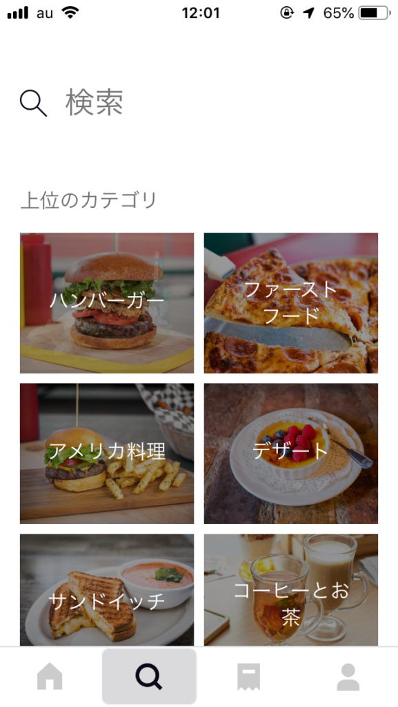 ubereatsのアプリ画面