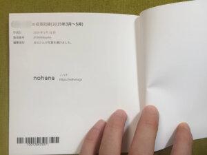 ノハナの最終ページ
