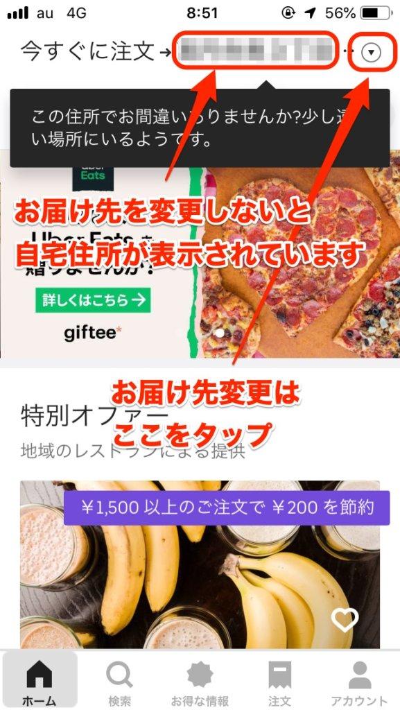 Uber Eats住所変更(TOP画面)