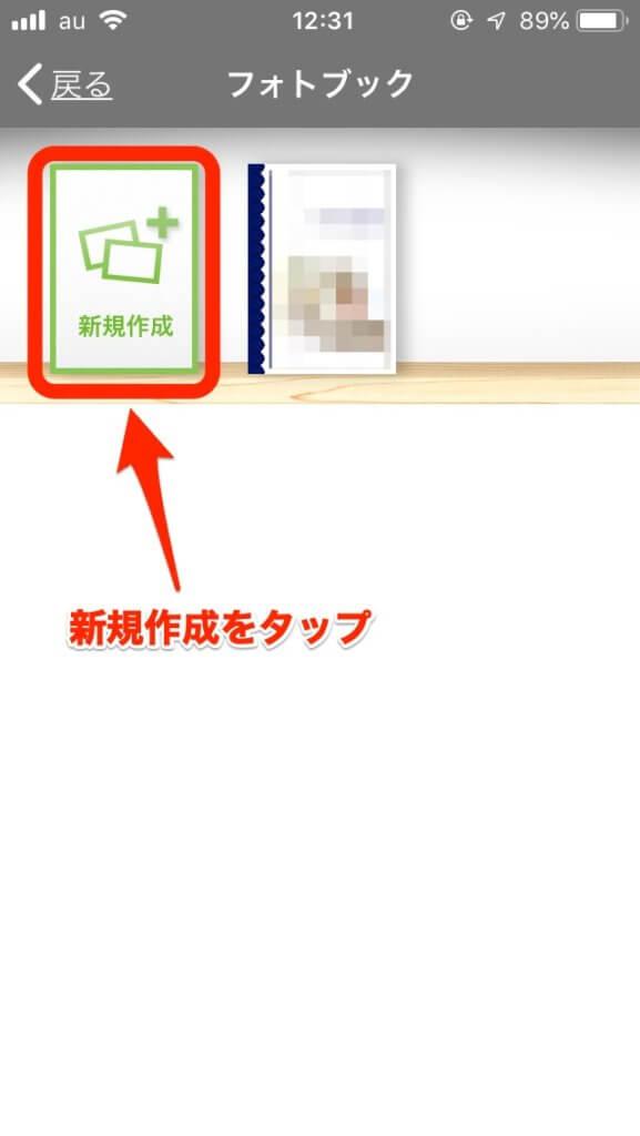 tolotフォトブック作成手順(新規作成)