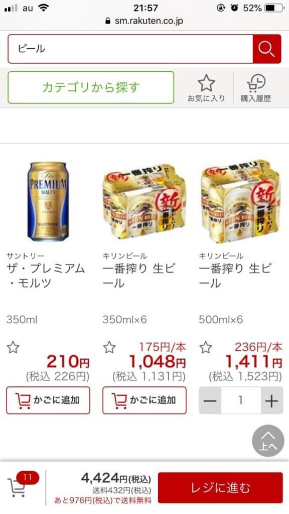 楽天西友のビール選択画面