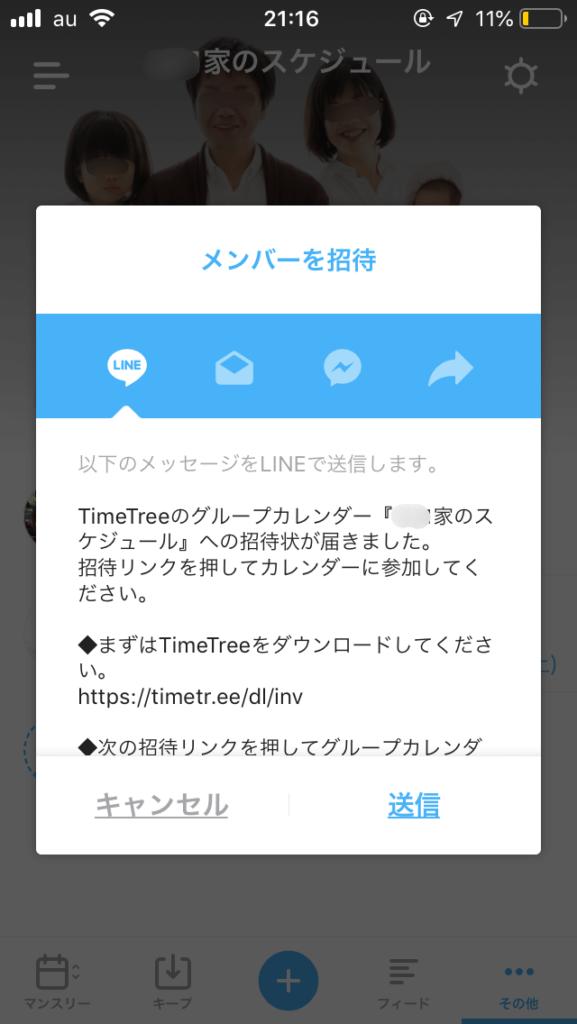 timetreeのメンバー招待画面
