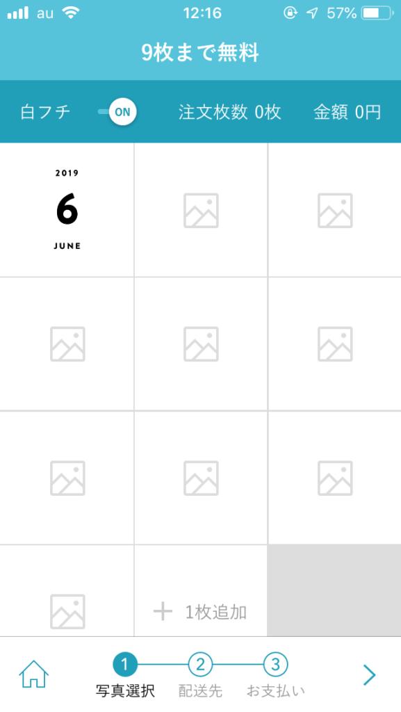 ALBUSの写真選択画面