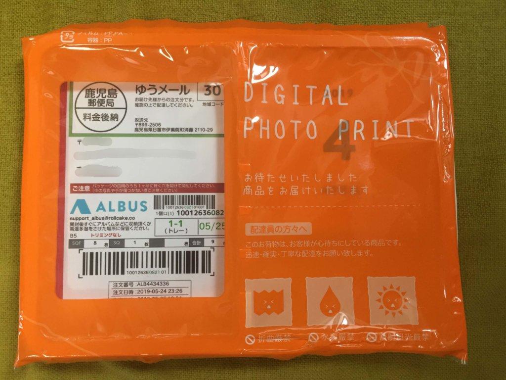 ALBUSの包装