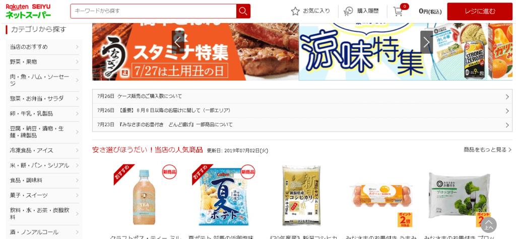 楽天西友ホームページのTOP