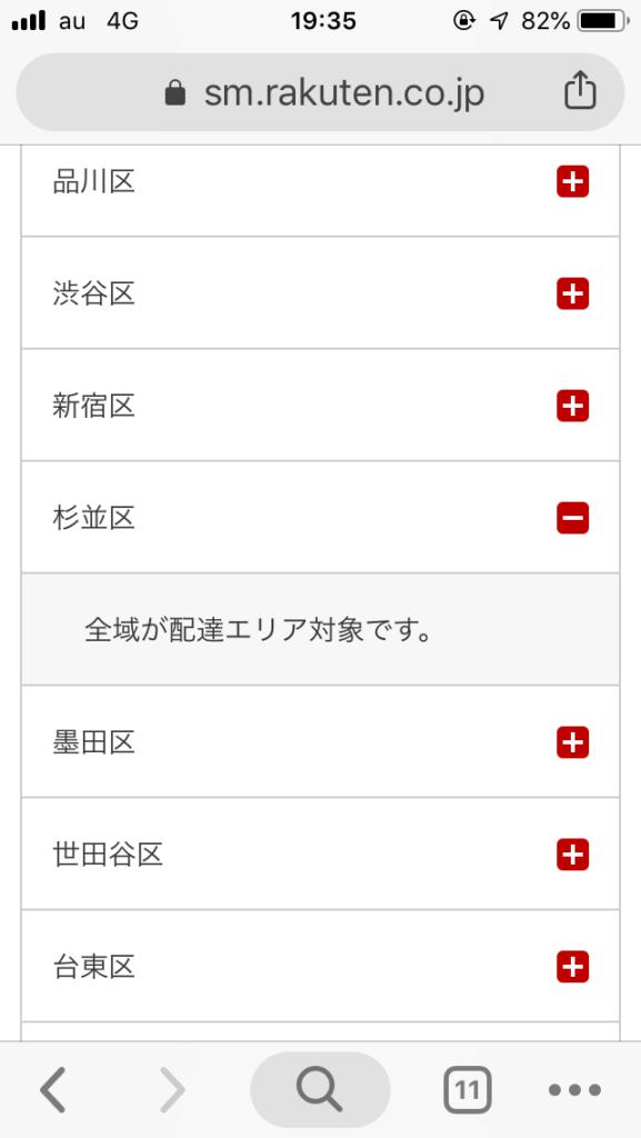 楽天西友の配送地域確認画面