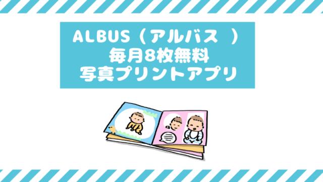 ALBUS(アルバス )レビュー