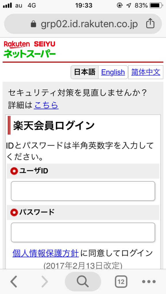 楽天西友のログイン画面
