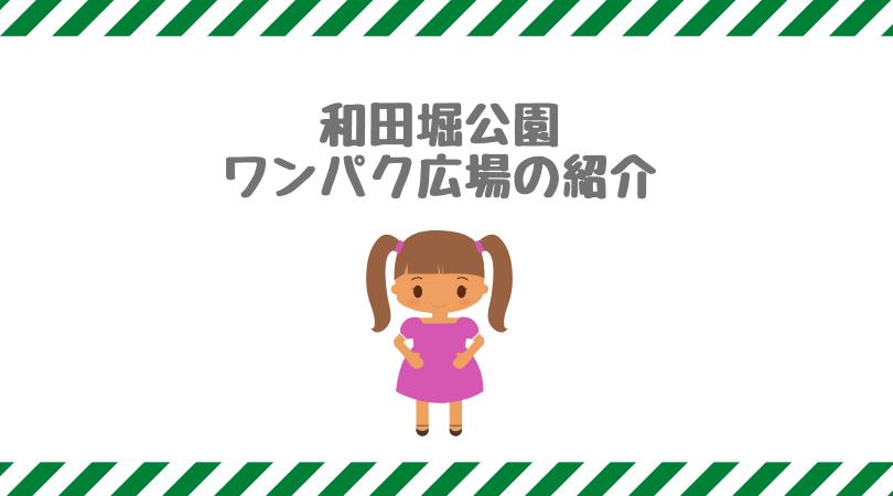 和田堀公園ワンパク広場
