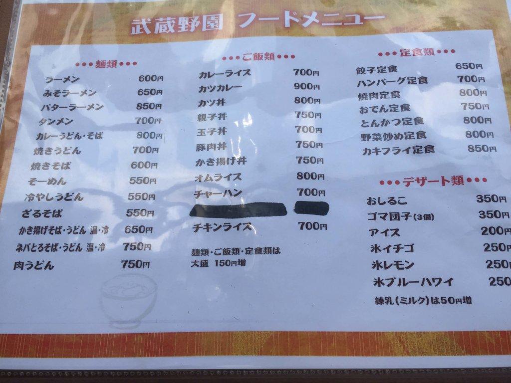武蔵野園の食事メニュー