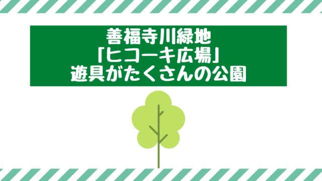 善福寺川ヒコーキ広場