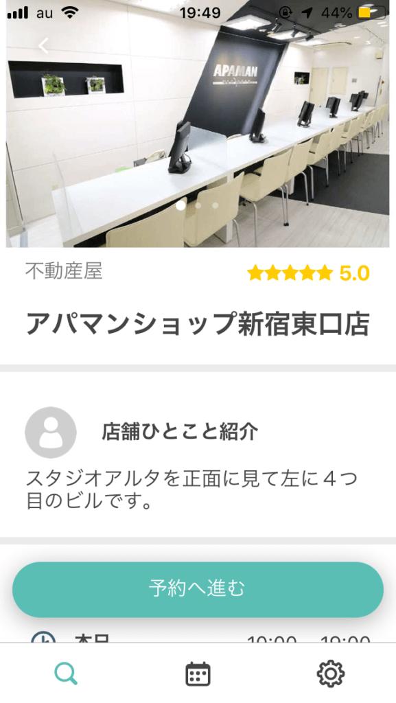 店舗情報詳細画面