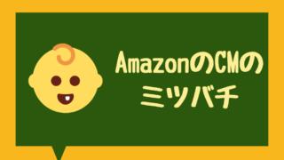 amazonのミツバチ