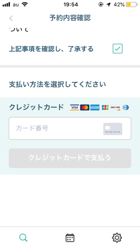予約内容確認画面(クレジット情報)