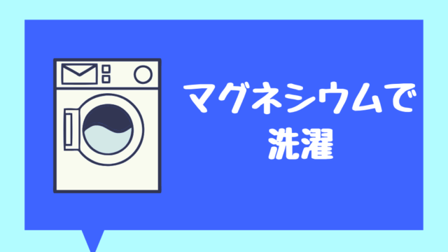 洗濯マグちゃん