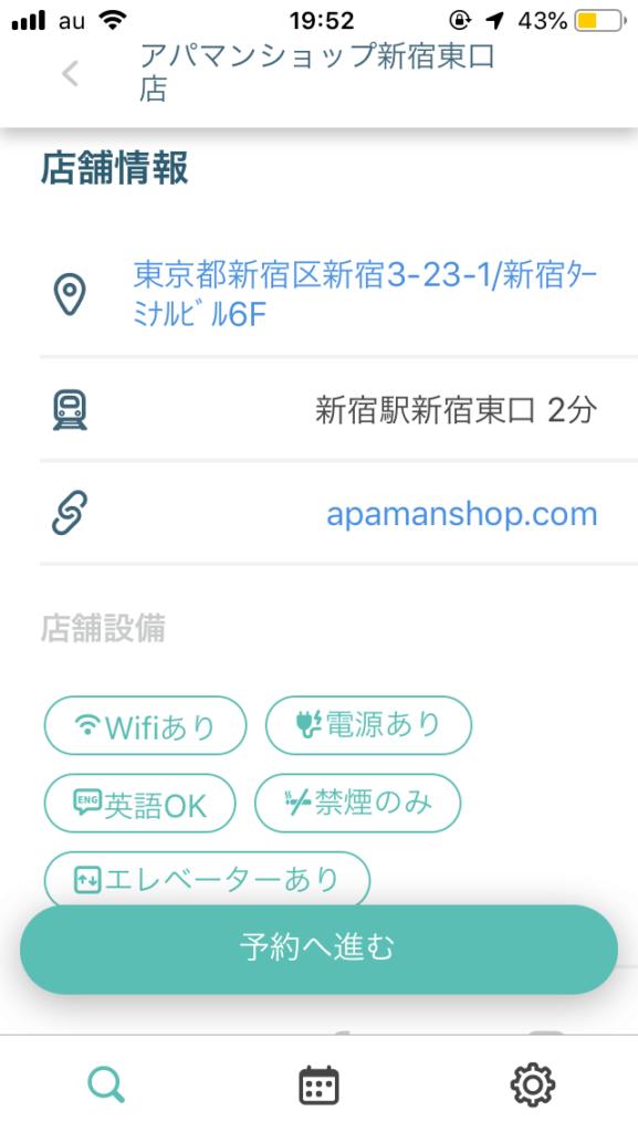店舗情報確認画面
