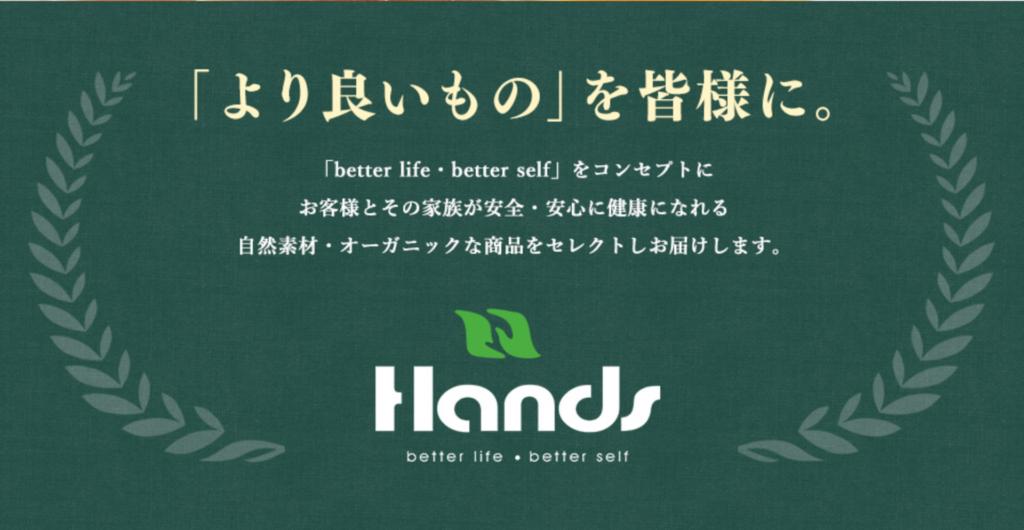 handsのホームページ