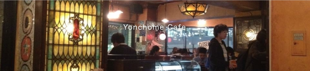 ヨンチョウメカフェのホームページ