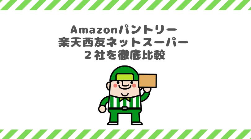 amazonパントリーと楽天西友ネットスーパー比較