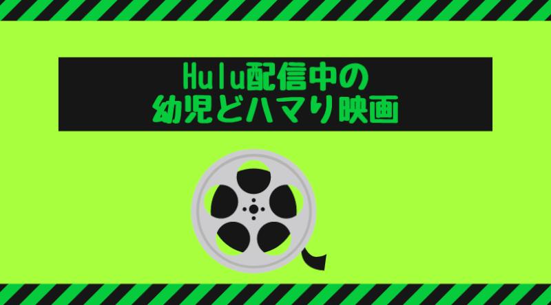 Huluのキッズ向け映画