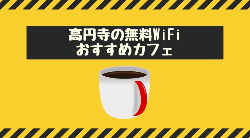 高円寺の無料WiFIカフェ