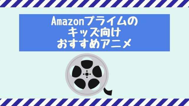 amazonプライムおすすめアニメ