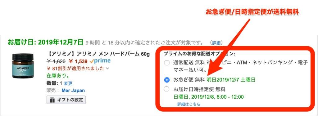 amazonプライム送料無料特典の画面
