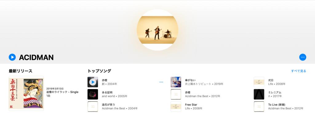 AppleMusicAcidman