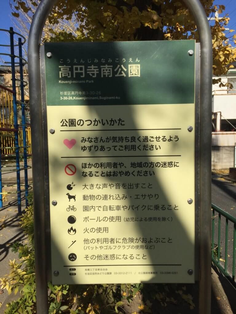高円寺南公園①