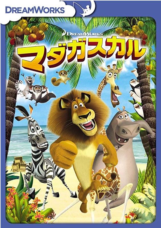 マダガスカルのDVD
