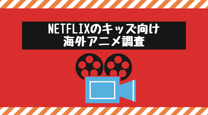 NETFLIXのキッズ向けアニメ