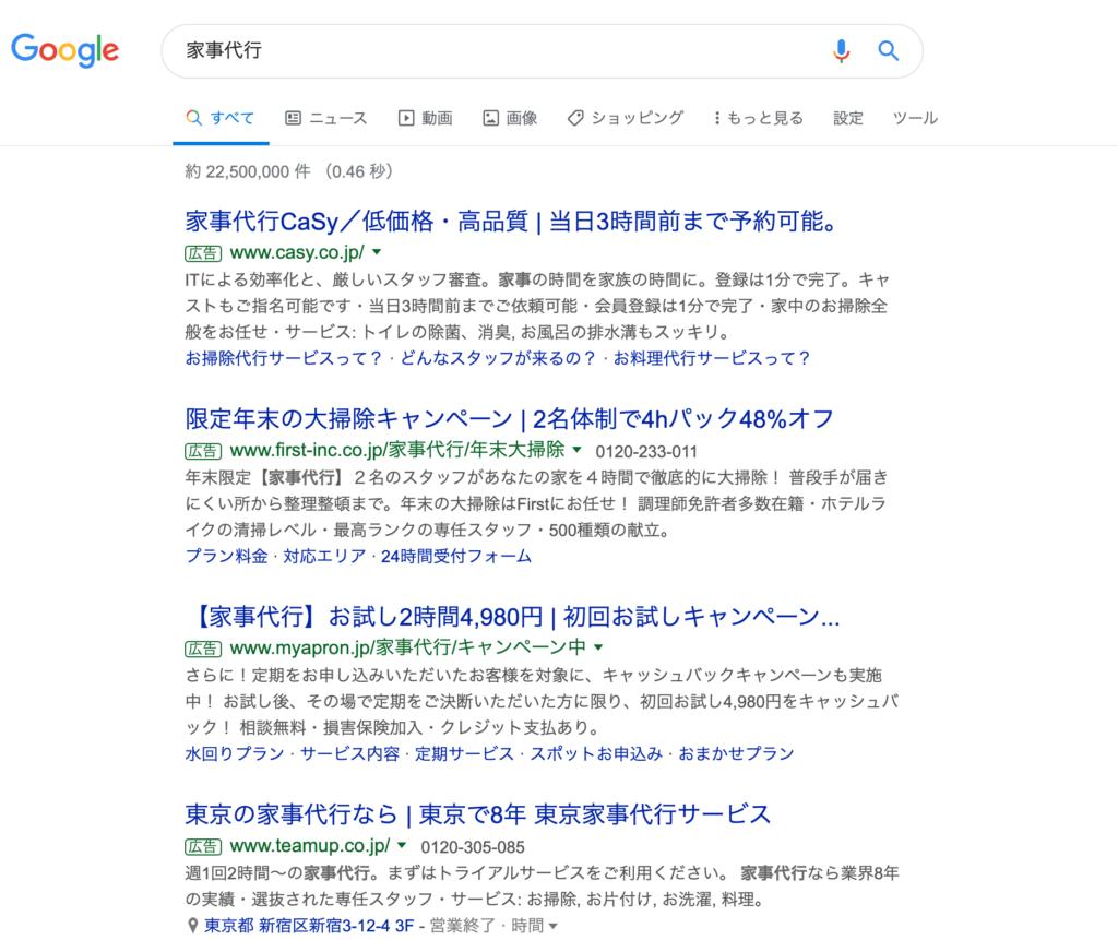 家事代行の検索画面